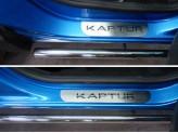 Хромированные накладки для Renault KAPTUR на пороги