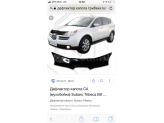 "Дефлектор капота Lund для Subaru Tribeca B9 ""Smoke"""