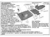 Защита картера,КПП и РКПП сталь 3,0 мм