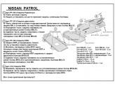 Защита радиатора, двигателя, КПП, РКП сталь 3,0 мм