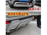 Комплект накладок на передний и задний бампер для Range Rover Evogue из полир. нерж. стали.