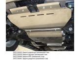 Защита радиатора,картера,КПП и раздатки,можно заказать отдельные части