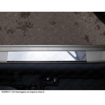 Хромированные накладки для Kia Rio на пороги (лист зеркальный),полир. нерж. сталь