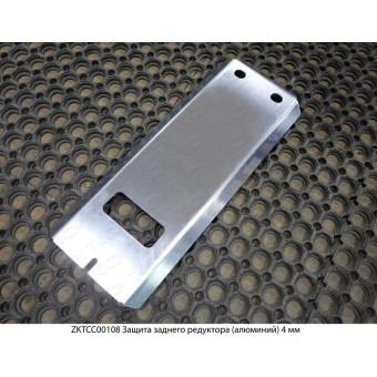 Защита заднего редуктора (алюминий) 4 мм (2010-2014)