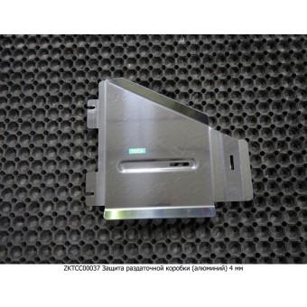 Защита раздаточной коробки для Toyota Landcruiser 200 (алюминий) 4 мм,для мод. с 2012 г.
