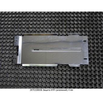 Защита КПП (алюминий) 4 мм