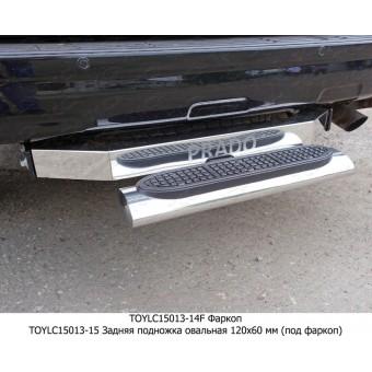 Задняя подножка овальная 120 х 60 мм (под фаркоп) для мод. с 2013 г.