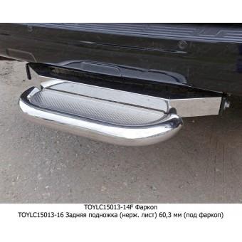 Задняя подножка (нерж. лист) 60,3 мм (под фаркоп) для мод. с 2013 г.